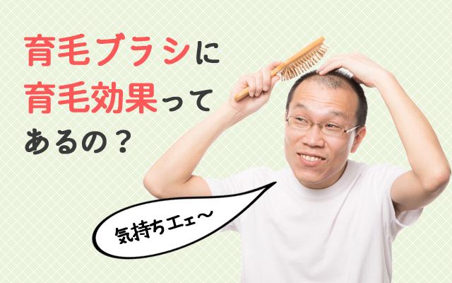 育毛ブラシの効果
