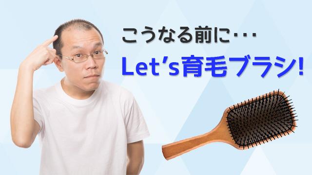 育毛ブラシの効果と使い方