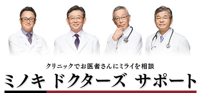ミノキ5のドクターズサポート