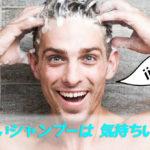 正しい髪の洗い方