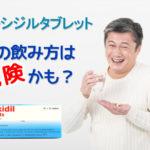 ミノキシジルタブレットの用量・服用方法