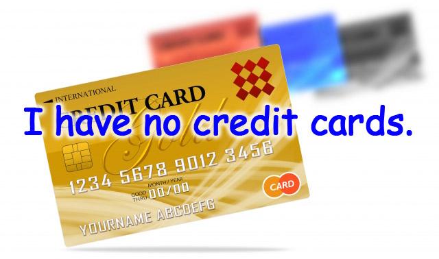 クレジットカードがない