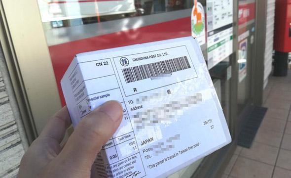 オオサカ堂の郵便局留めのやり方